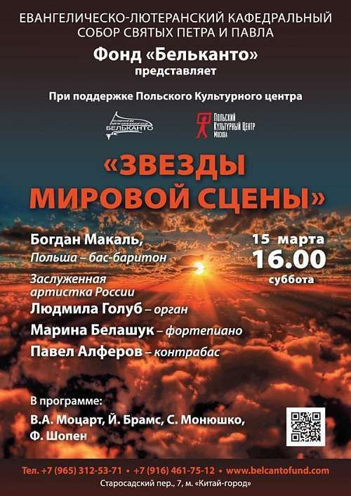 Концерт Звезды мировой оперной сцены