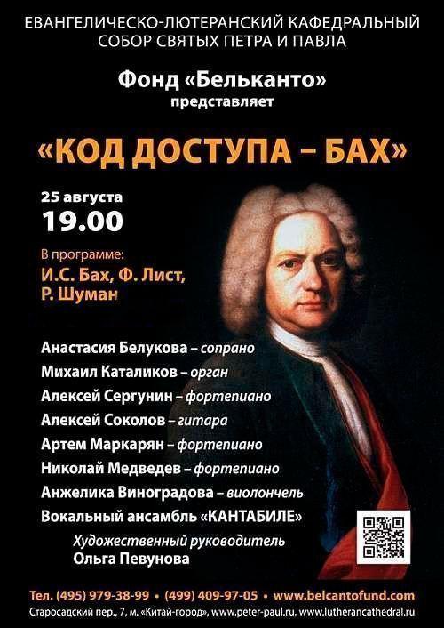 Концерт Код доступа - БАХ