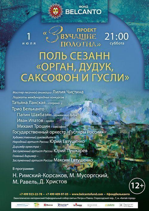Концерт Проект «Звучащие полотна. Поль Сезанн».  Орган, дудук, саксофон и гусли