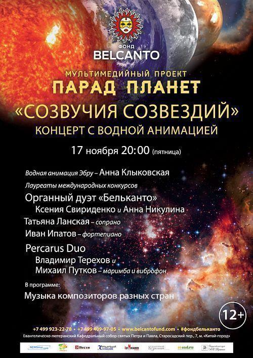 Концерт «Созвучия созвездий». Концерт с водной анимацией