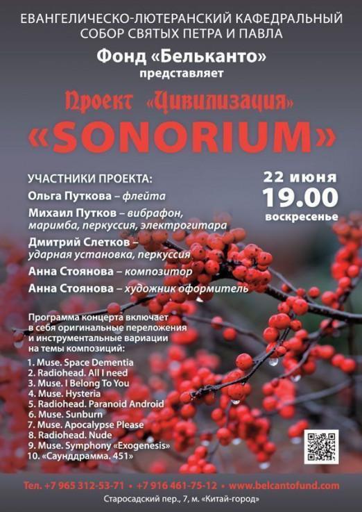 Концерт Sonorium
