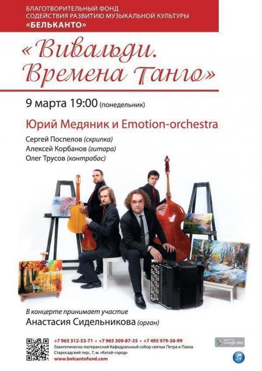 Концерт «Вивальди. Времена танго»