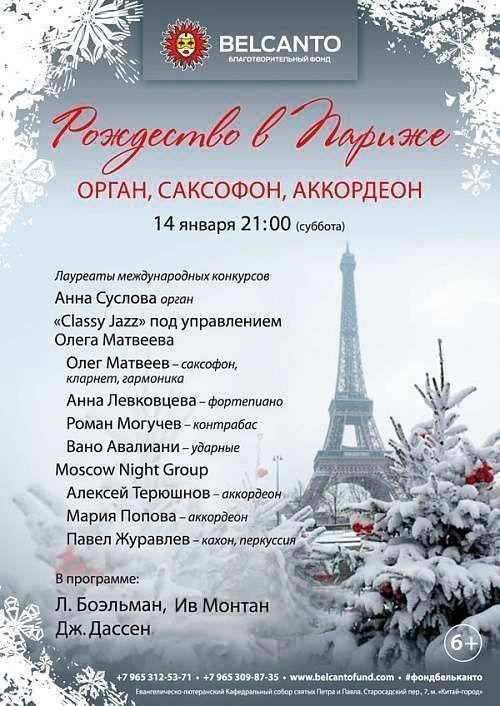 Концерт Рождество в Париже
