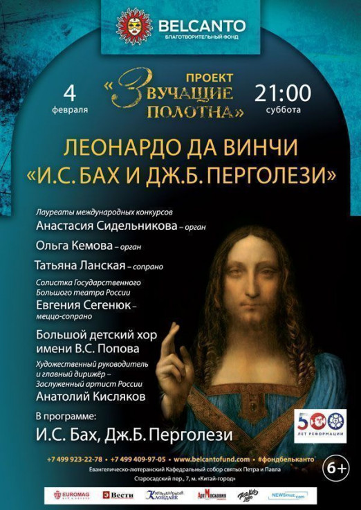 Концерт И. С. Бах и Дж. Б. Перголези
