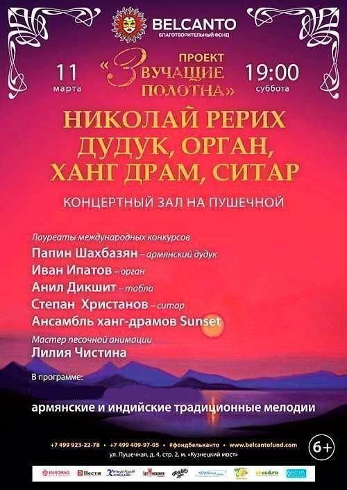 Концерт Дудук, орган, ханг драм, ситар