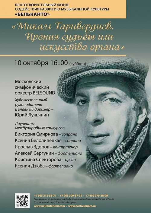 Концерт Микаэл Таривердиев. Ирония судьбы или искусство органа