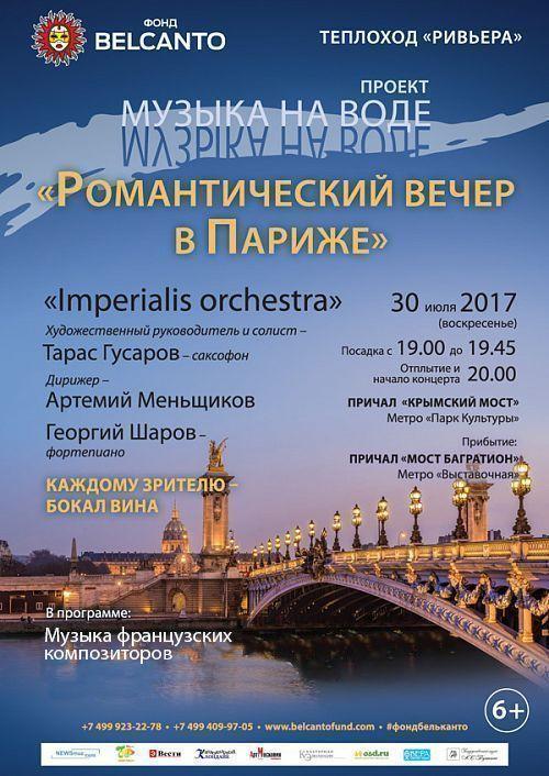 Концерт Музыка на воде. «Романтический вечер в Париже»