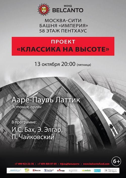 Концерт Проект «Классика на Высоте»