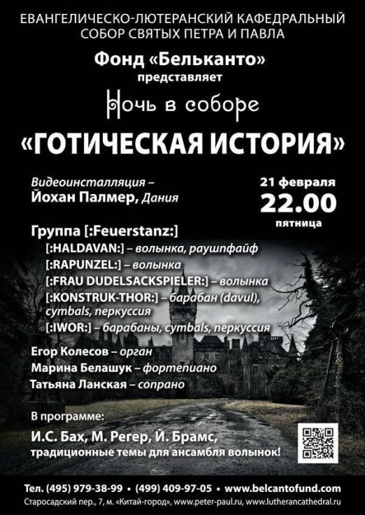 Концерт Готическая история