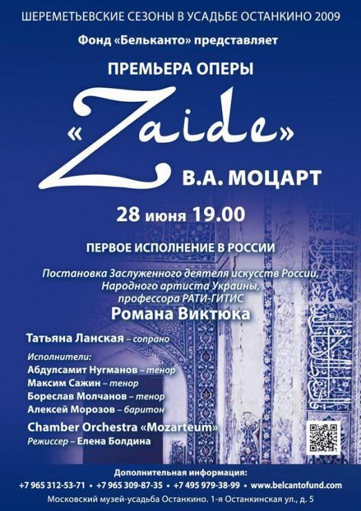 """Концерт В. А. Моцарт """"Заида"""""""