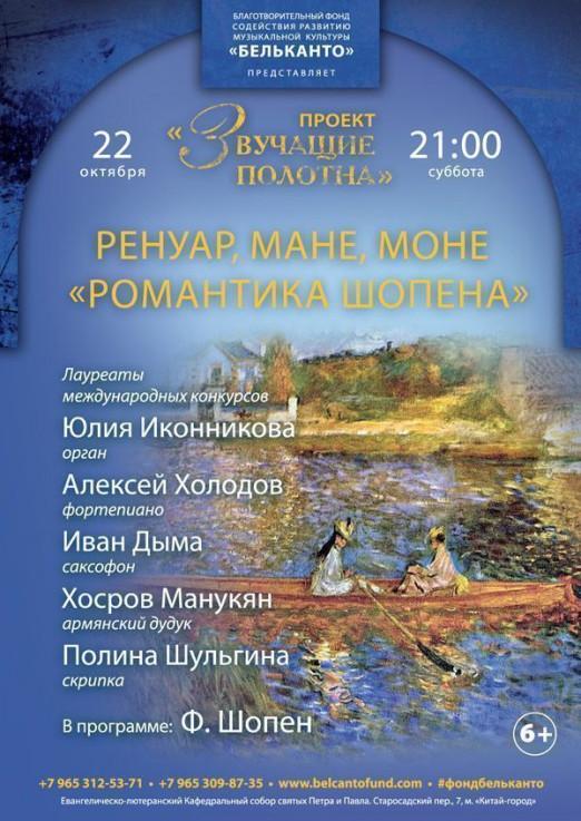 Концерт Ренуар, Мане, Моне: Романтика Шопена
