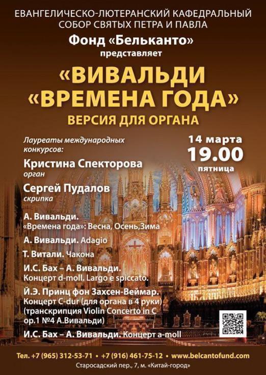 """Концерт Вивальди """"Времена года"""". Версия для органа."""