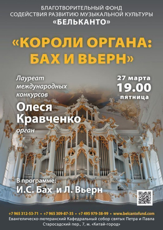 Концерт Короли органа: Бах и Вьерн