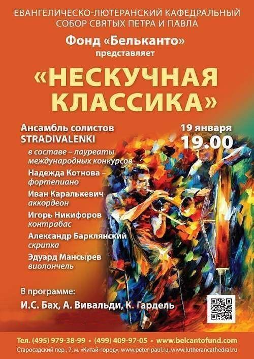 Концерт Нескучная классика