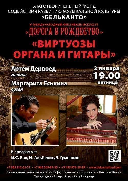 Концерт Виртуозы органа и гитары