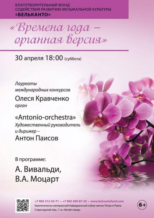 Концерт Времена года – органная версия