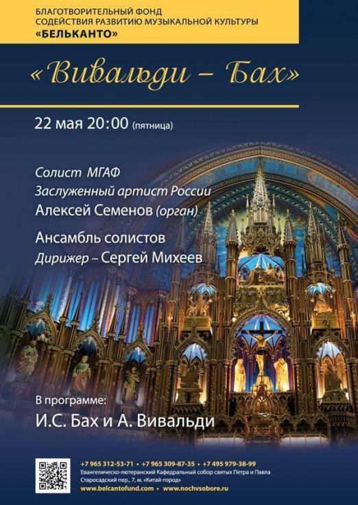 Концерт «Вивальди – Бах. Великие концерты»