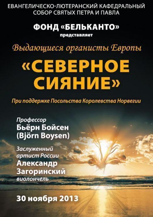 Концерт Выдающиеся органисты Европы. Северное сияние