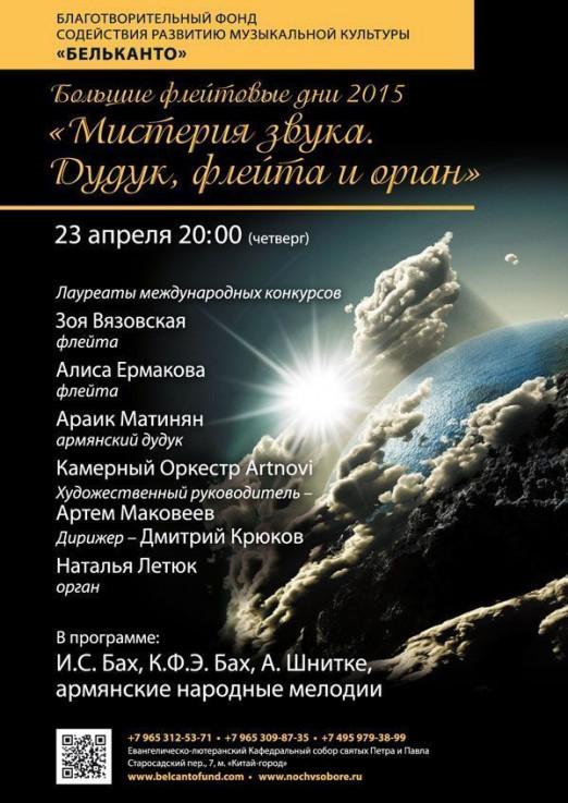 Концерт «Мистерия звука. Дудук, флейта и орган»