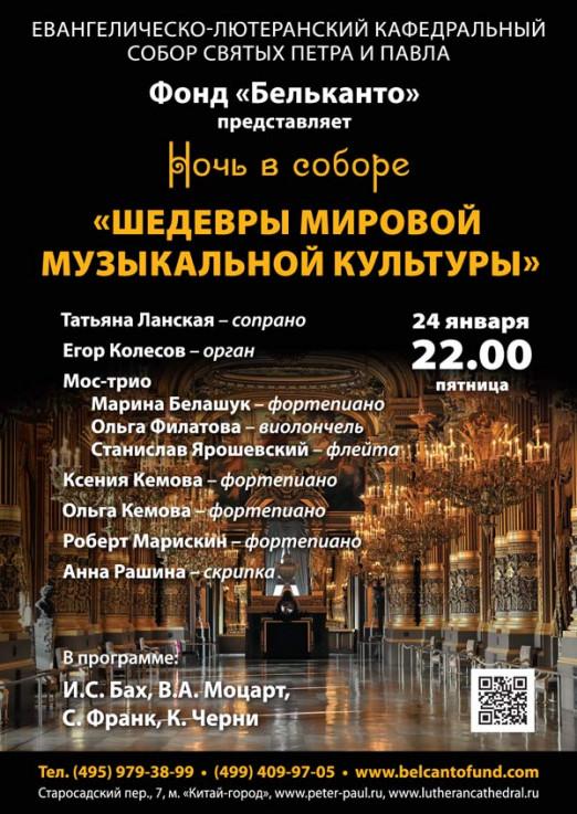 Концерт Ночь в соборе. Шедевры мировой музыкальной культуры