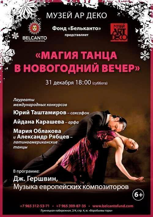 Концерт Магия танца в новогодний вечер