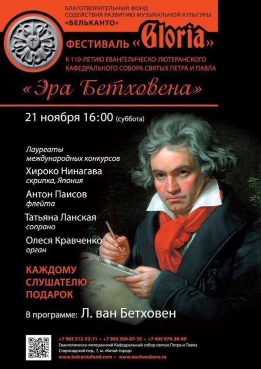 Концерт Эра Бетховена