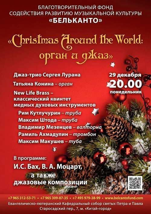 Концерт Christmas around the world. орган и джаз
