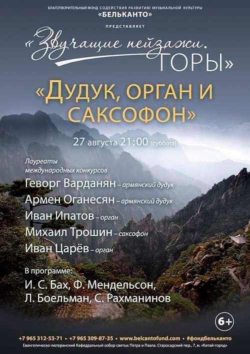 Концерт Звучащие пейзажи. Горы: Орган, дудук и саксофон