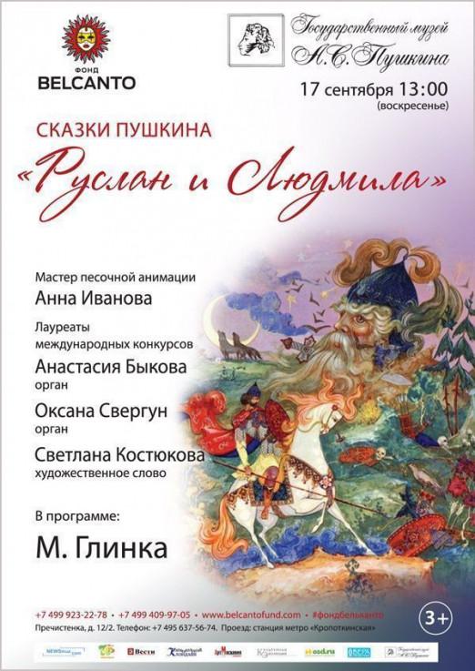 Концерт Сказки Пушкина. «Руслан и Людмила»