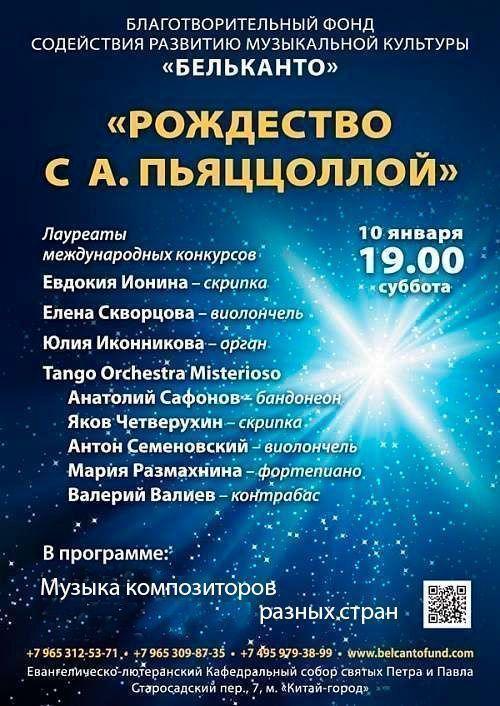 Концерт Рождество с А. Пьяццоллой