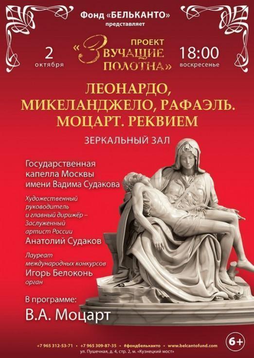 Концерт Моцарт. Реквием