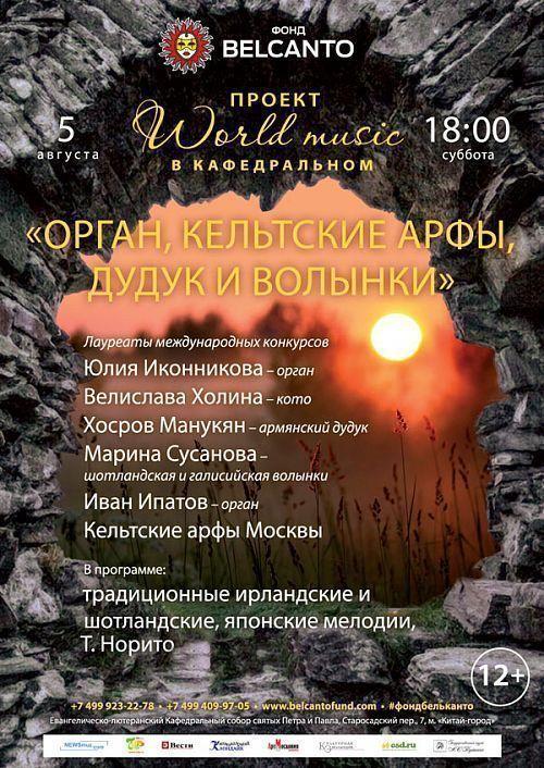 Концерт Проект «World music в Кафедральном». Орган, кельтские арфы, дудук и волынки