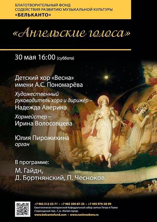 Концерт Ангельские голоса