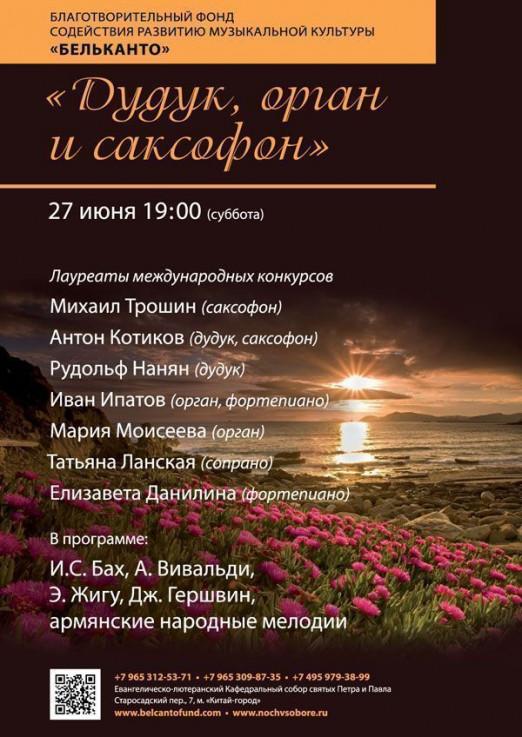 Концерт Дудук, орган и саксофон