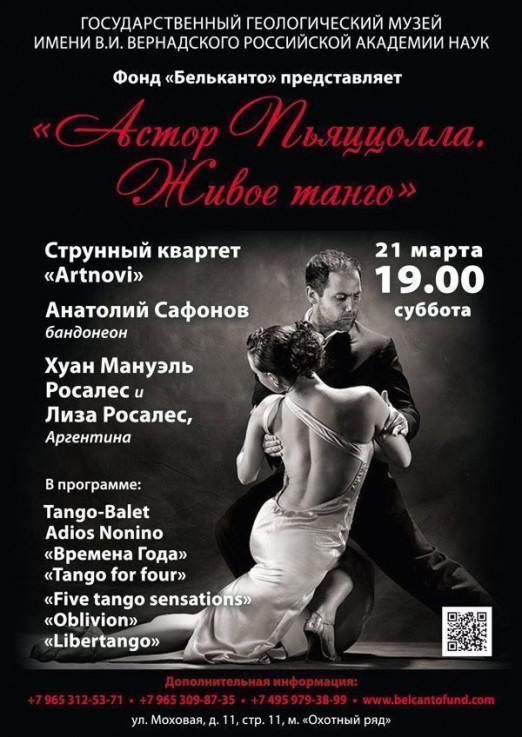 Концерт «Астор Пьяццолла. Живое танго»