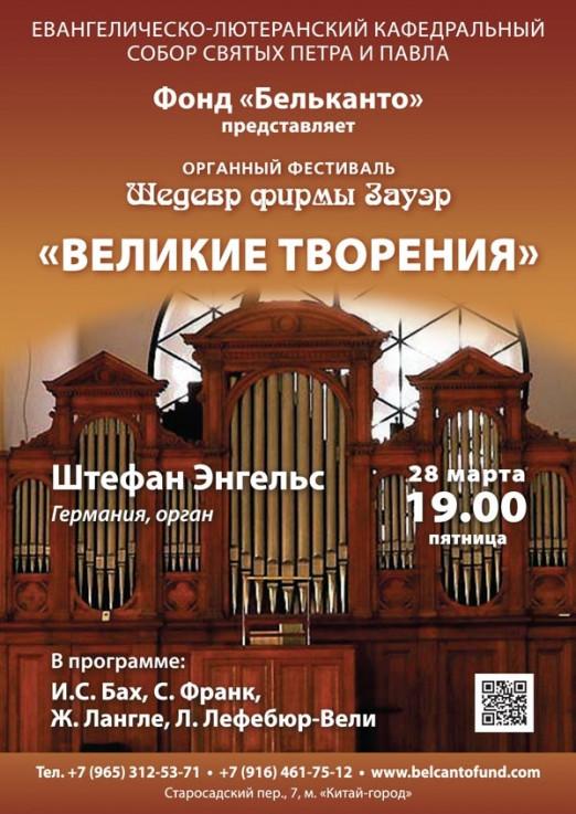 Концерт Великие творения