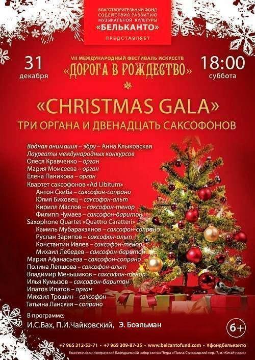 Концерт Christmas Gala: Три органа и двенадцать саксофонов