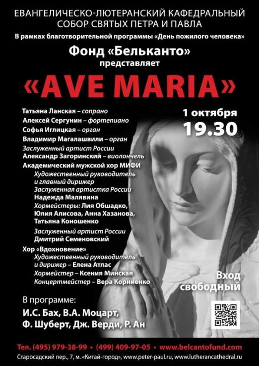 Концерт Ave Maria