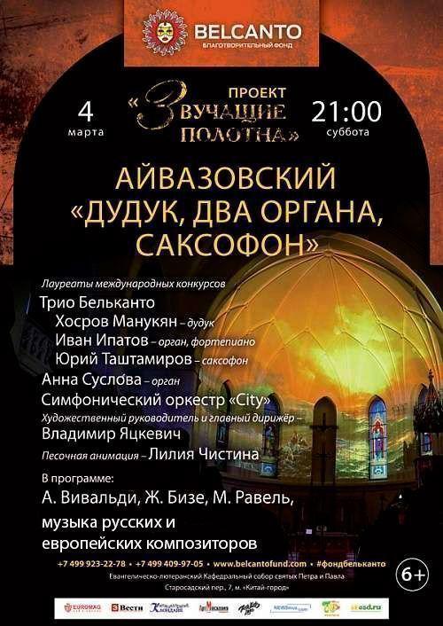 Концерт Дудук, два органа, саксофон