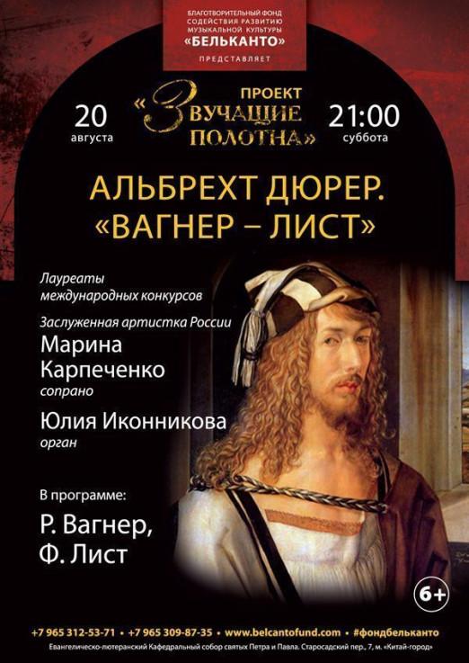 Концерт Альбрехт Дюрер: Вагнер - Лист