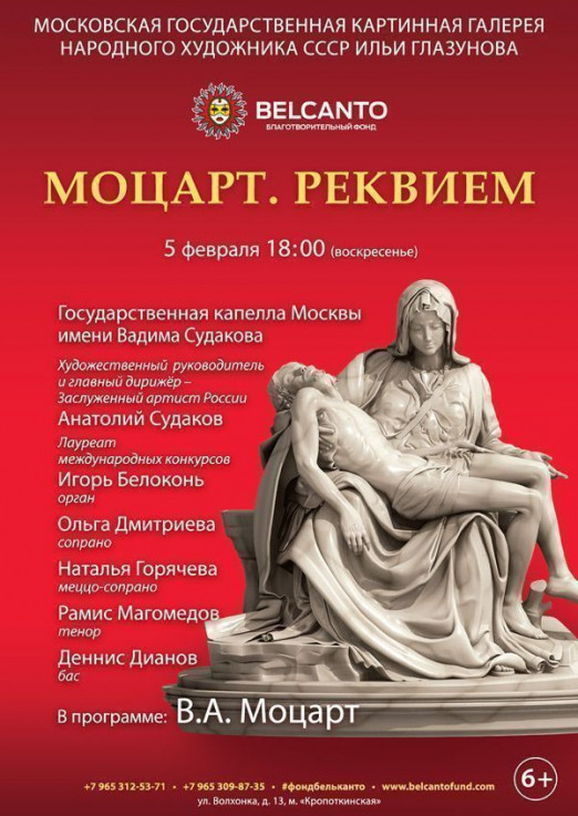 Концерт «Моцарт. Реквием»