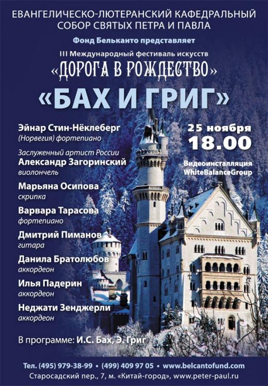 Концерт Бах и Григ