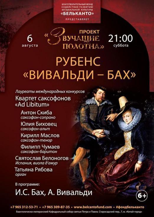 Концерт Рубенс: Вивальди- Бах