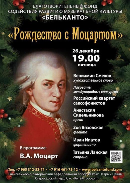 Концерт Рождество с Моцартом