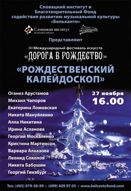 Концерт Рождественский калейдоскоп