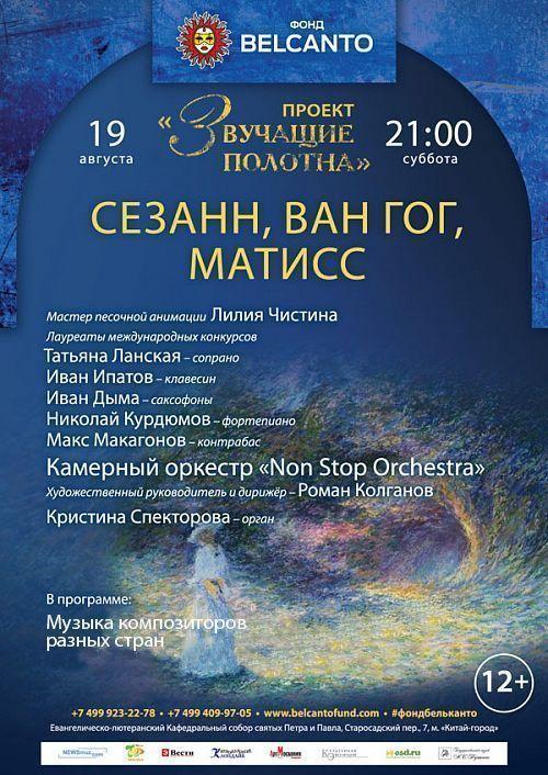 Концерт Проект «Звучащие полотна. Сезанн, Ван Гог, Матисс»