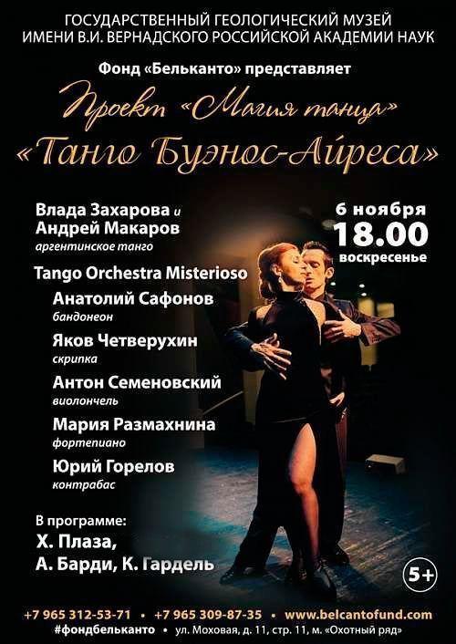 Концерт Танго Буэнос-Айреса