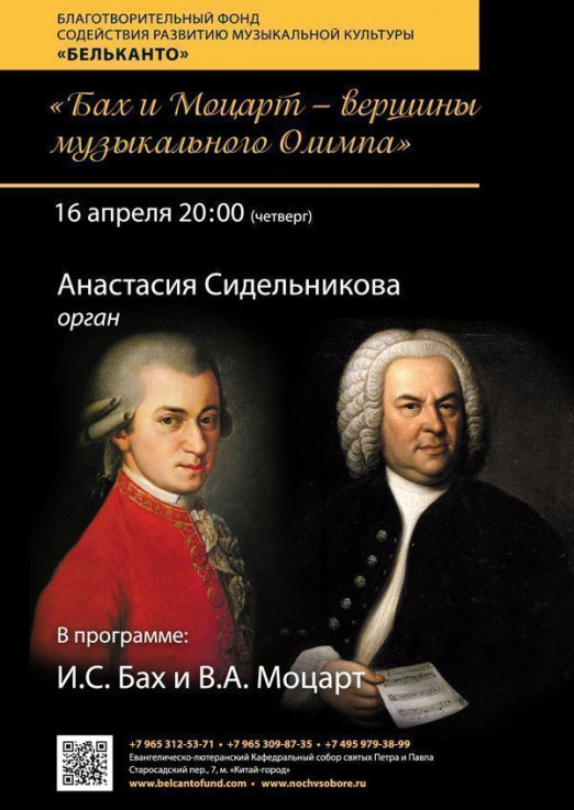 Концерт «Бах и Моцарт – вершины музыкального Олимпа»