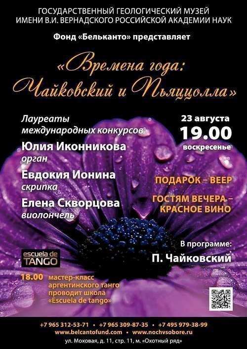 Концерт Времена года: Чайковский и Пьяццолла