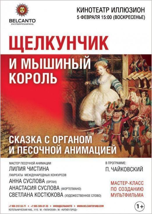 Концерт «Щелкунчик и мышиный король»